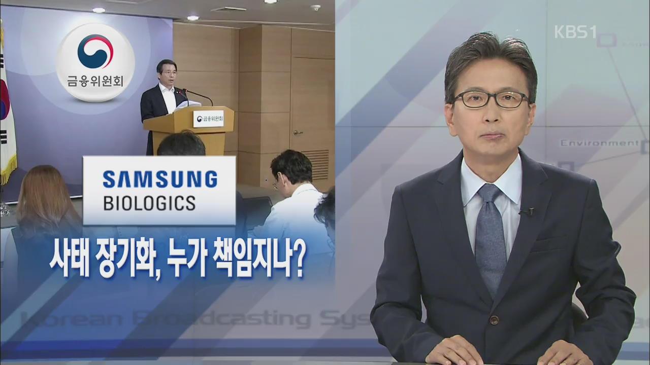 [뉴스해설] 삼성바이오로직스 사태 장기화, 누가 책임지나?