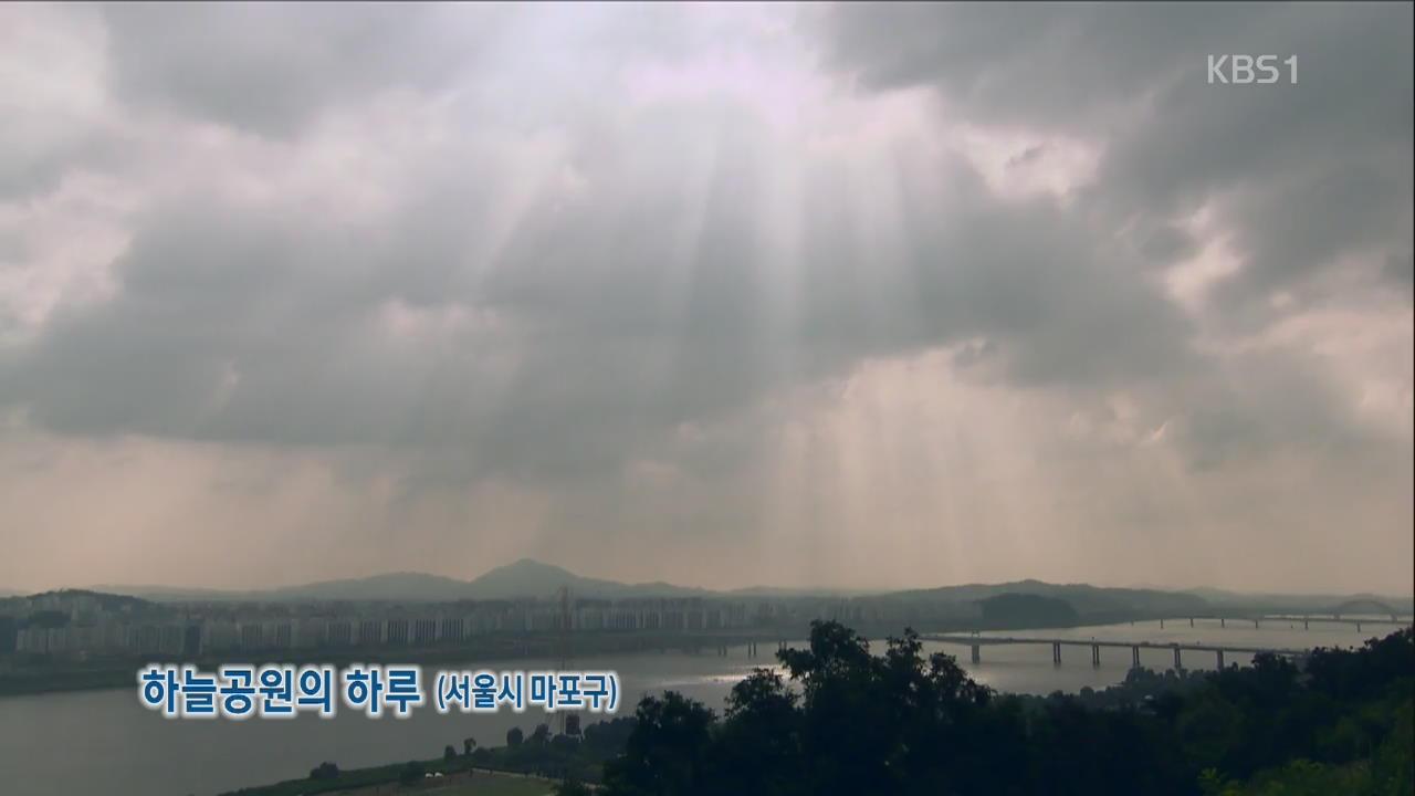 [뉴스광장 영상] 하늘공원의 하루