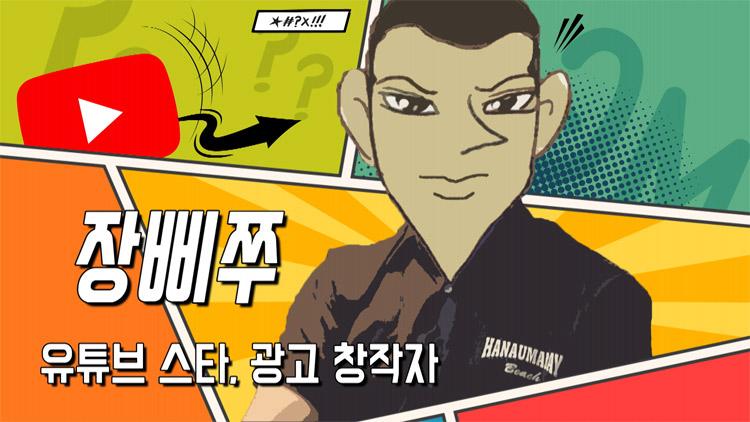 [영상] 병맛, 발칙함…유튜브 광고 전성시대