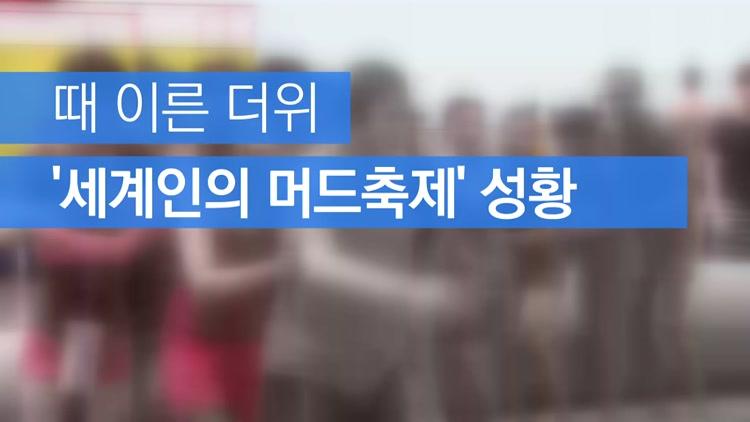 [자막뉴스] 때 이른 더위…'세계인의 머드축제' 성황