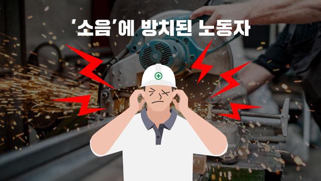 [위험 속 노동자들 ①] '소음'에 방치된 대한민국 노동자
