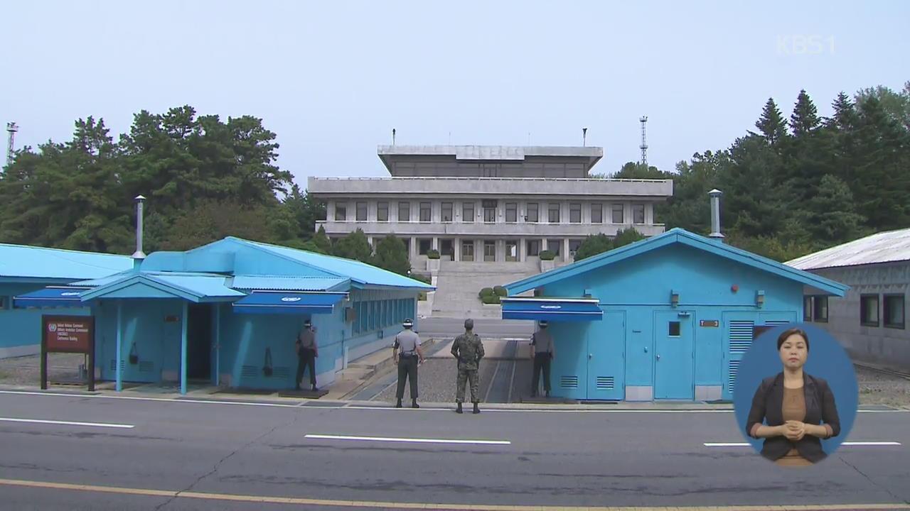 북미, 판문점서 유해 송환 회담…절차·방식 협의 예상