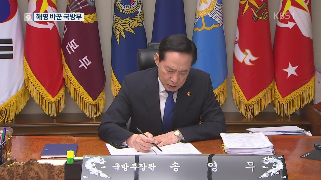 """감사원장 """"계엄 문건 법률 검토 없었다""""…송영무 조사 가능성↑"""