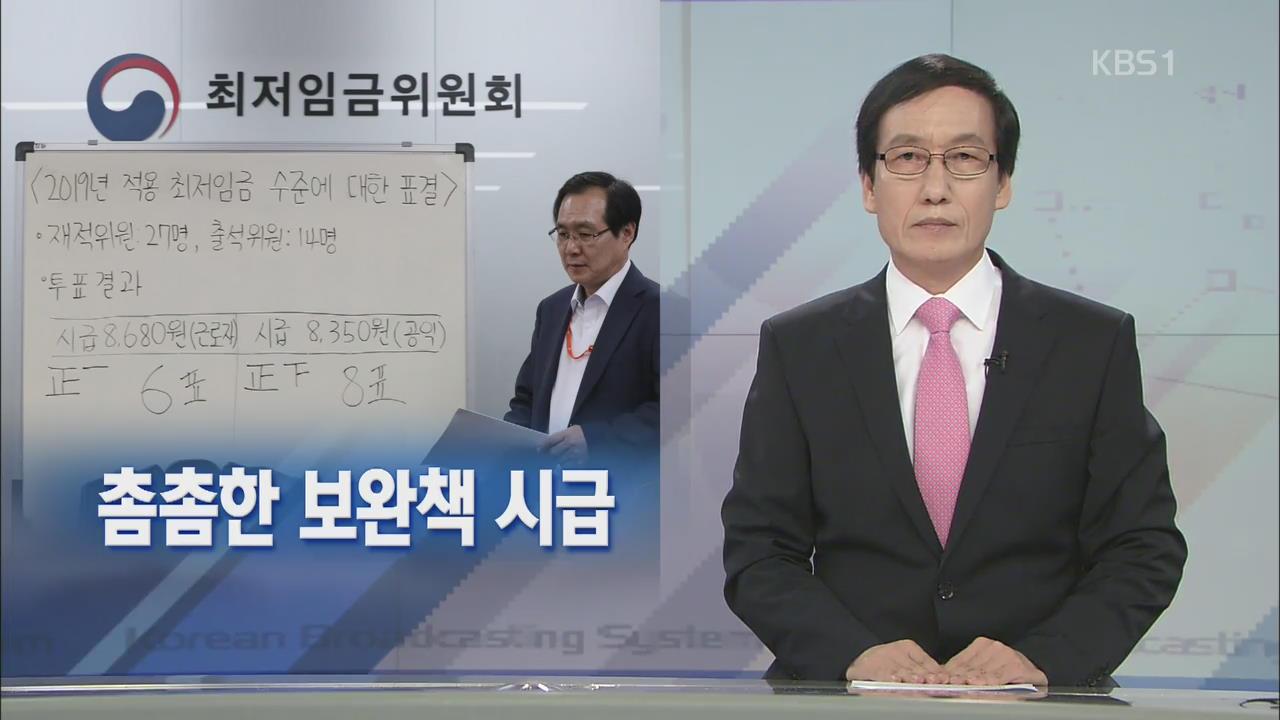 [뉴스해설] 최저임금, 촘촘한 보완책 시급