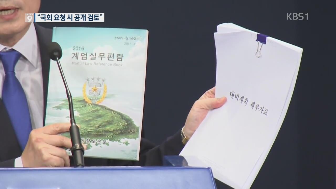 계엄령 추가 문건 일파만파…靑 왜 일부만 공개?