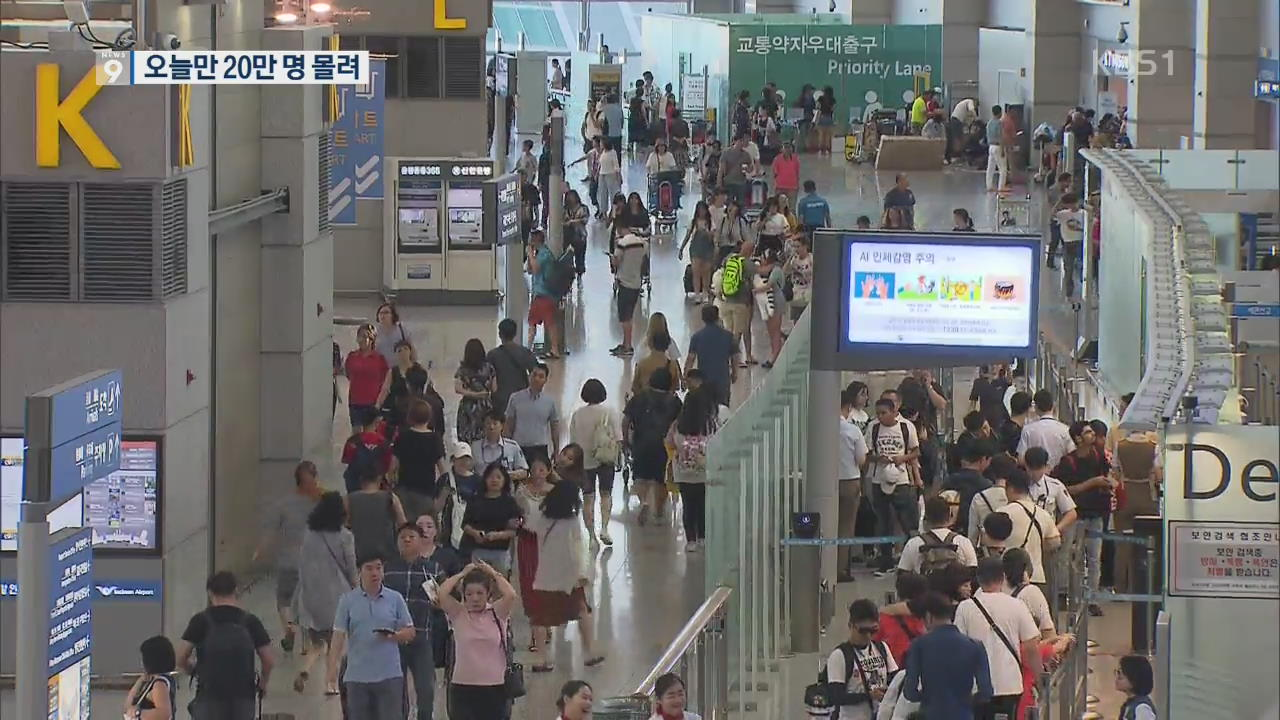 본격 휴가철 공항도 '북적'…성수기 이용객 '역대 최다'