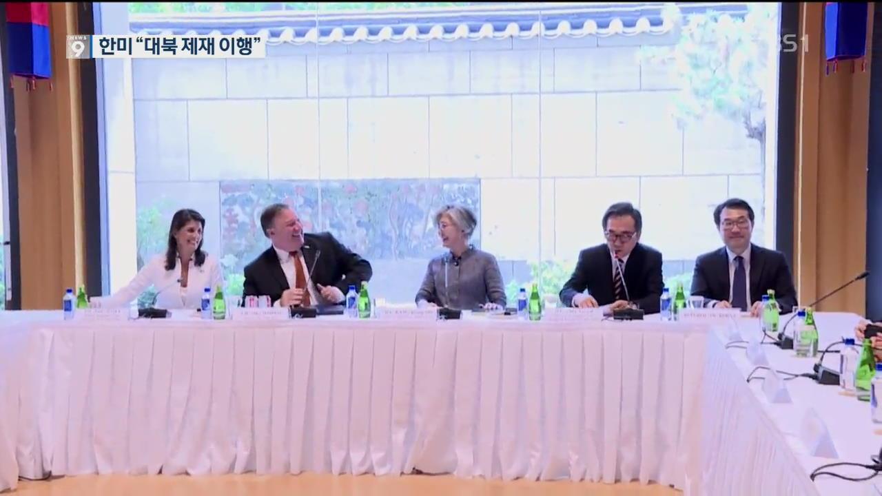 한미, '대북제재 이행' 강조…北 '종전선언' 압박