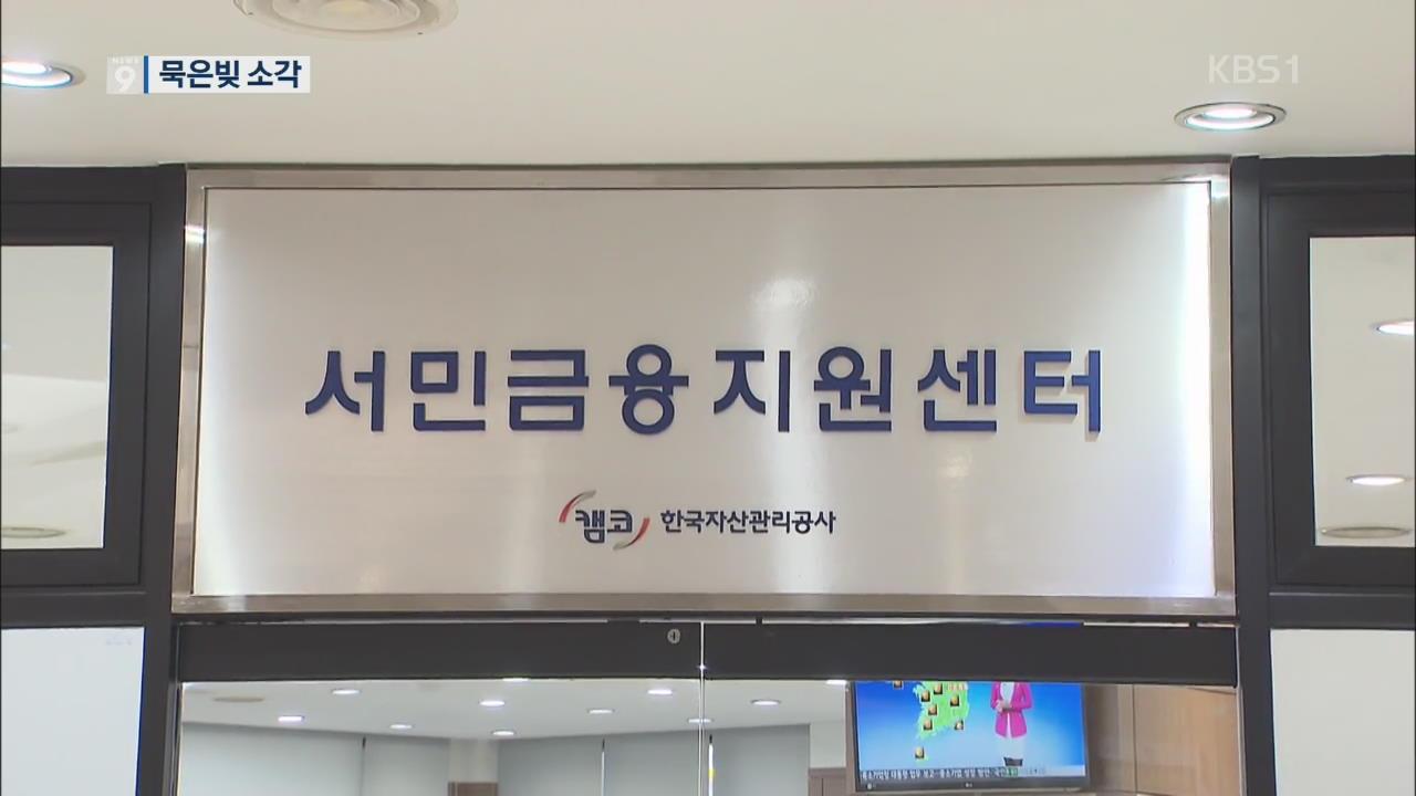소멸시효 지난 자영업자 '묵은 빚' 4천8백억 원 소각