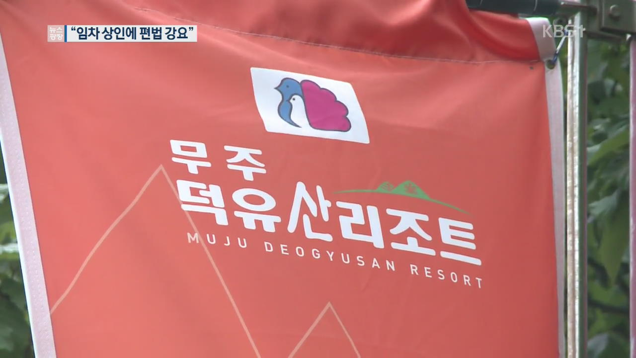 """""""부영 운영 무주리조트, 임차 상인 편법결제 강요"""""""