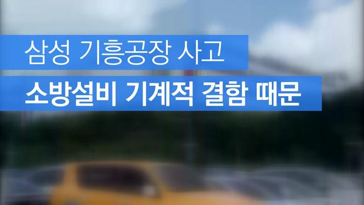 """""""기흥공장 사고 원인은 이산화탄소 소방설비 기계적 결함"""""""