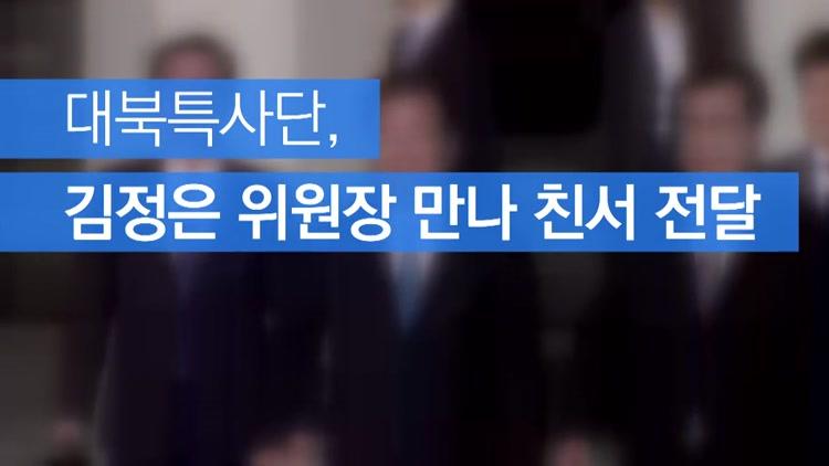 대북특사단, 김정은 위원장 만나 친서 전달