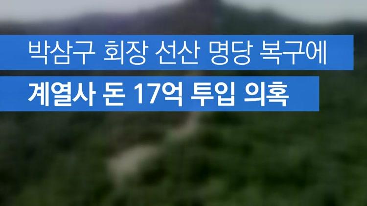 금호그룹 계열사, 회장 선산 명당 복구에 17억 투입 의혹