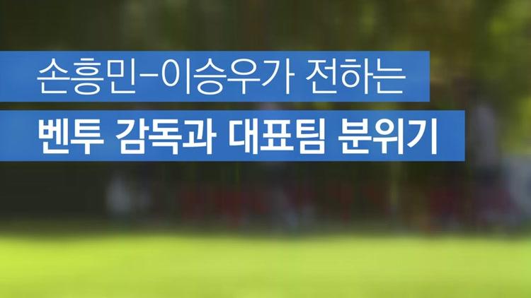 축구대표팀 손흥민-이승우 '스펀지 되겠다'
