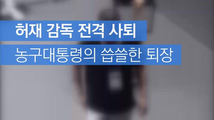 허재 감독 전격 사퇴, 농구대통령의 씁쓸한 퇴장