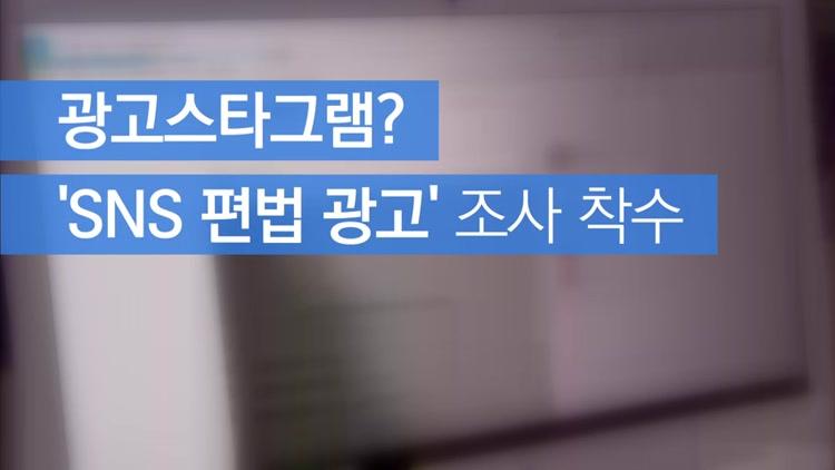 '광고스타그램?' SNS 편법 광고 조사 착수