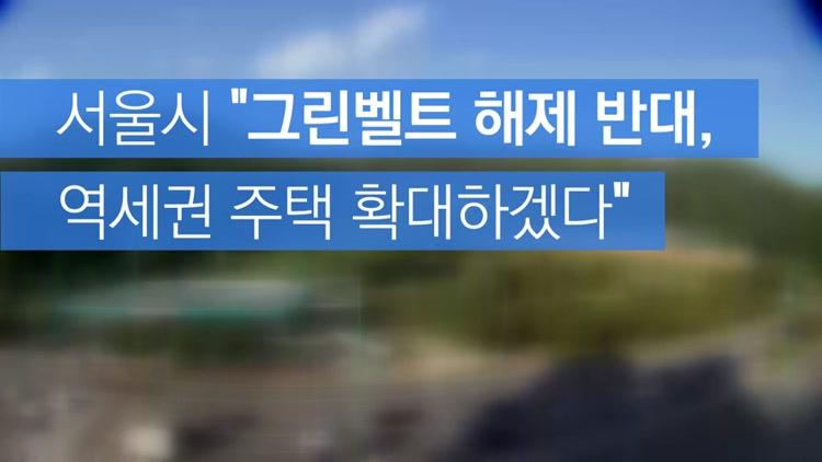 """서울 """"그린벨트 해제 반대, 역세권 주택은 확대"""""""