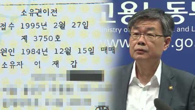 [단독] 이재갑 후보자, 군 복무 넉 달 만에 농지 매입 의혹