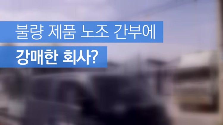 불량 타이어 생산 직원에 '110만 원' 강매