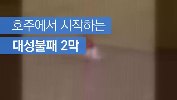 """'코리아팀 감독' 구대성의 야구 열정 """"도전은 계속"""""""