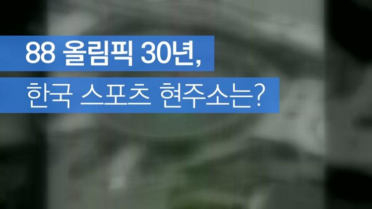 서울올림픽 30주년 영광을 넘어 미래로