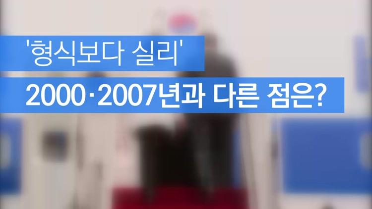 '형식보다 실리'…2000·2007년과 다른 점은?