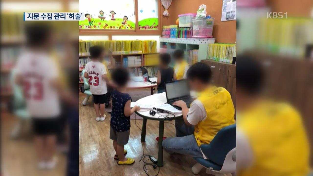"""""""아이의 개인정보인데…"""" 경찰, 지문 수집에 민간업체 동원"""