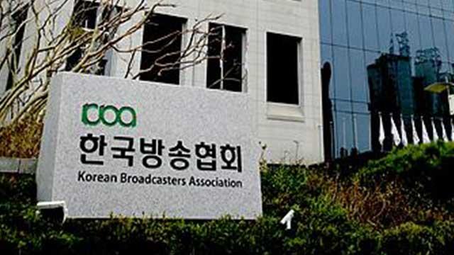 한국방송협회,독립창작자와 상생 위한 인권선언