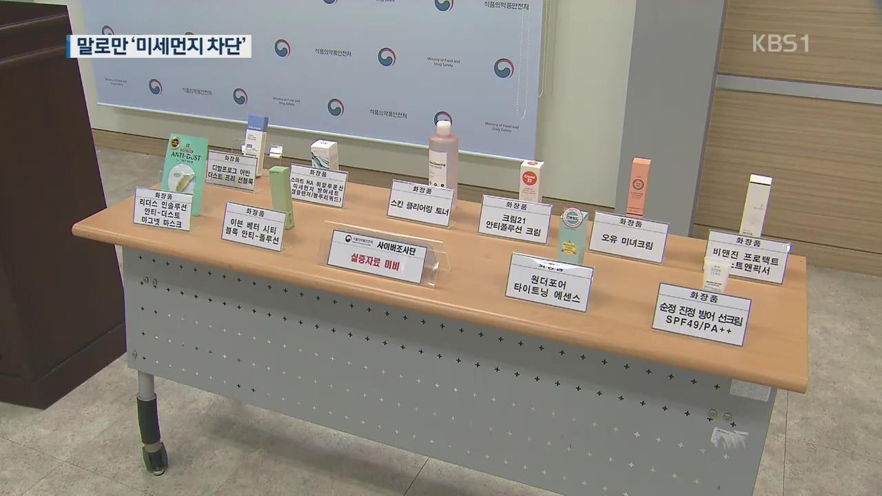 """""""미세먼지 차단·세정""""…절반이 허위 광고"""