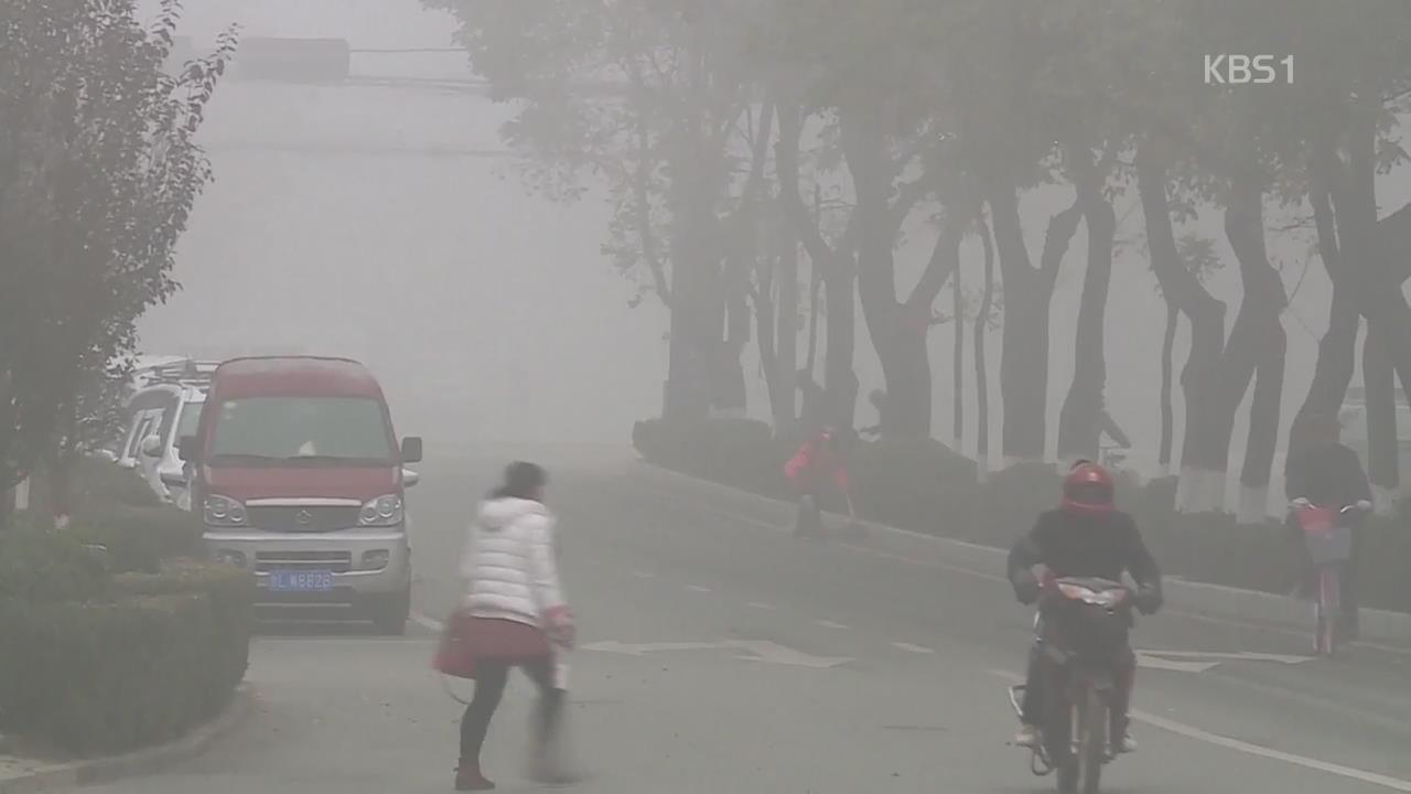 中 대기오염 '경보'…중국발 겨울 스모그 더 심할 듯
