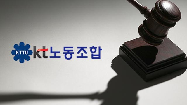 """법원 """"사측과 명예퇴직 합의한 KT노조, 조합원에게 손해배상해야"""""""