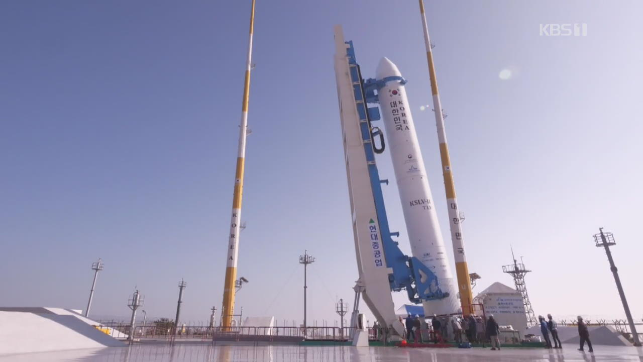 한국형 발사체 '누리호' 시험용 로켓, 오늘 오후 발사