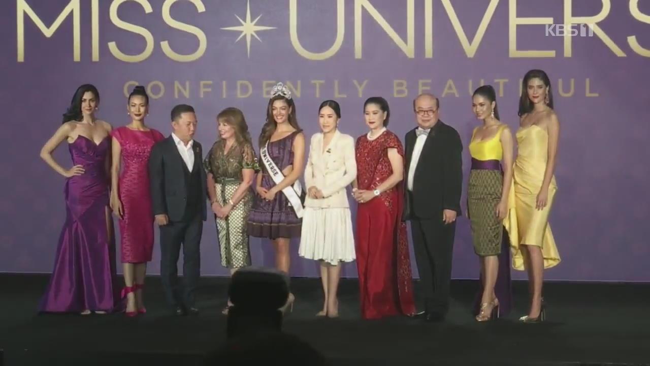태국서 미스유니버스 개최, 관광 홍보 효과 기대