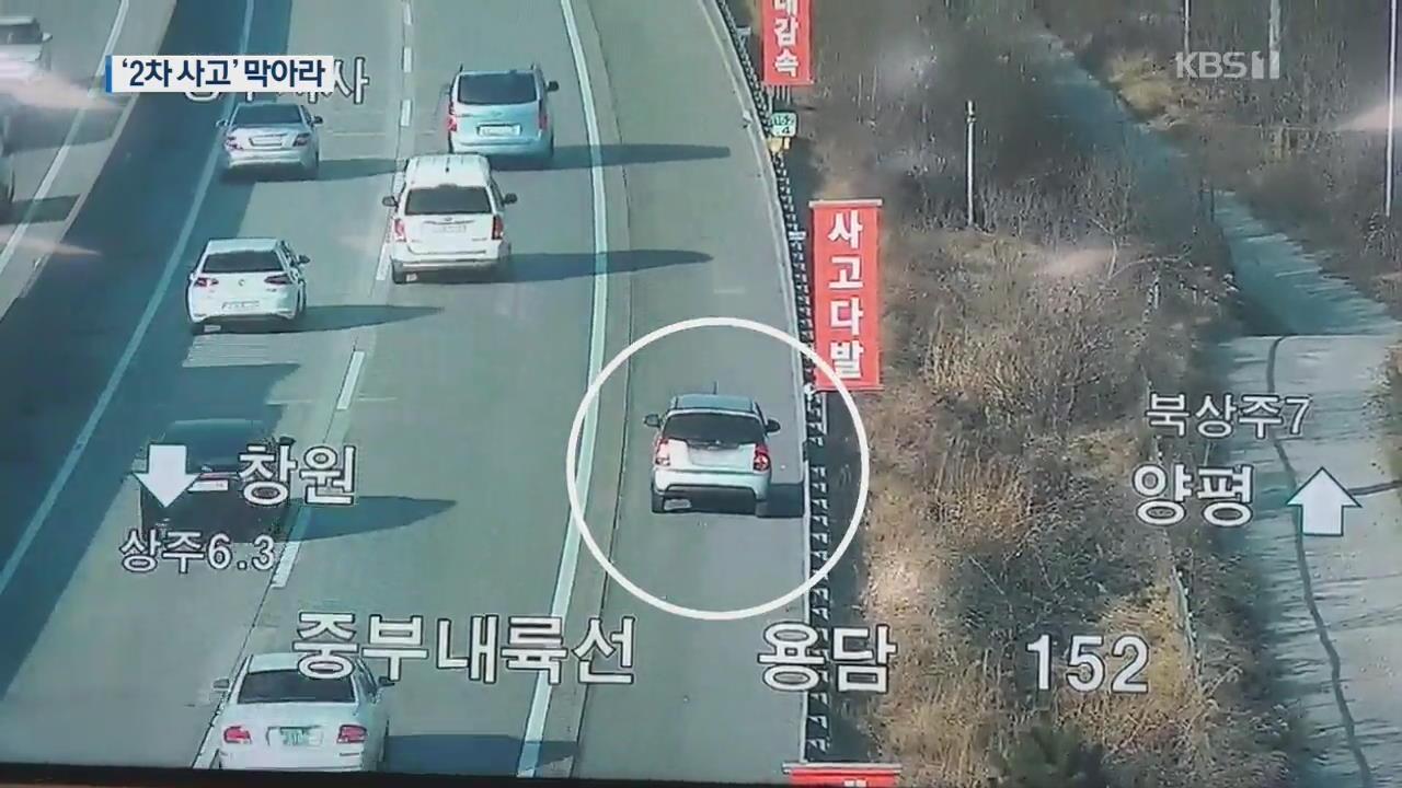 '치사율 6배' 2차 교통사고…'긴급대피 전화'로 막는다!