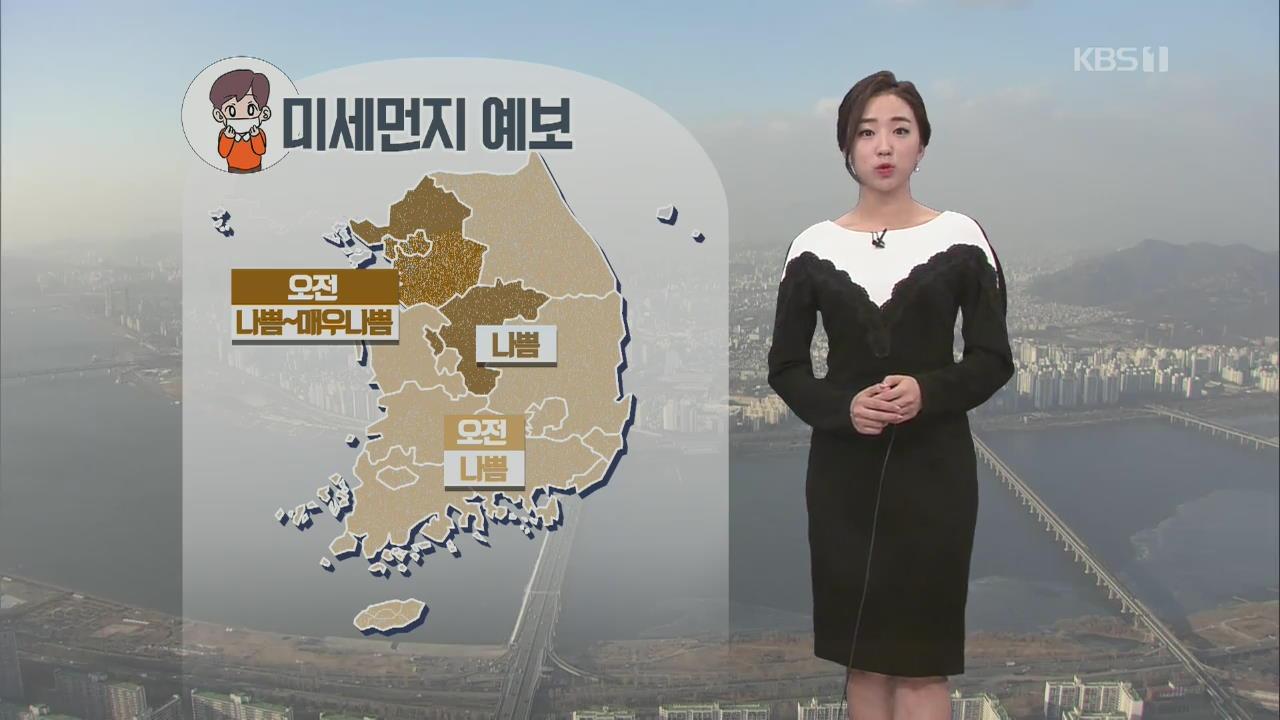 [날씨] 오전까지 미세먼지 주의, 낮부터 찬 바람