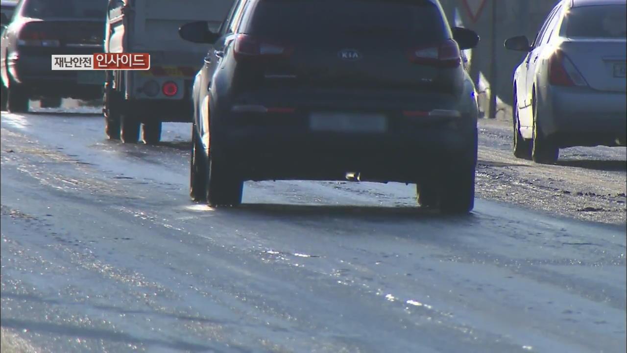 [재난·안전 인사이드] 겨울철 도로 위의 복병 '블랙 아이스'