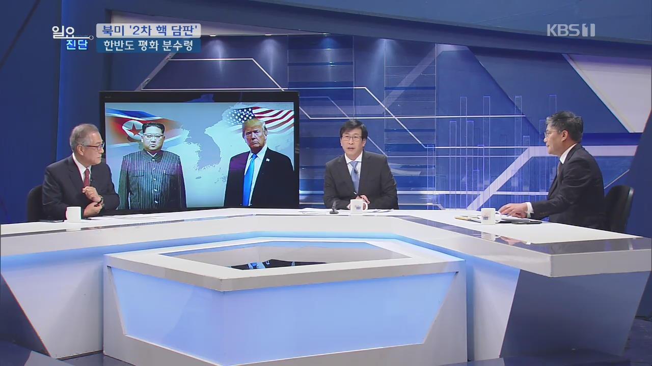 [일요진단] 북미 '2차 핵 담판'…한반도 평화 분수령