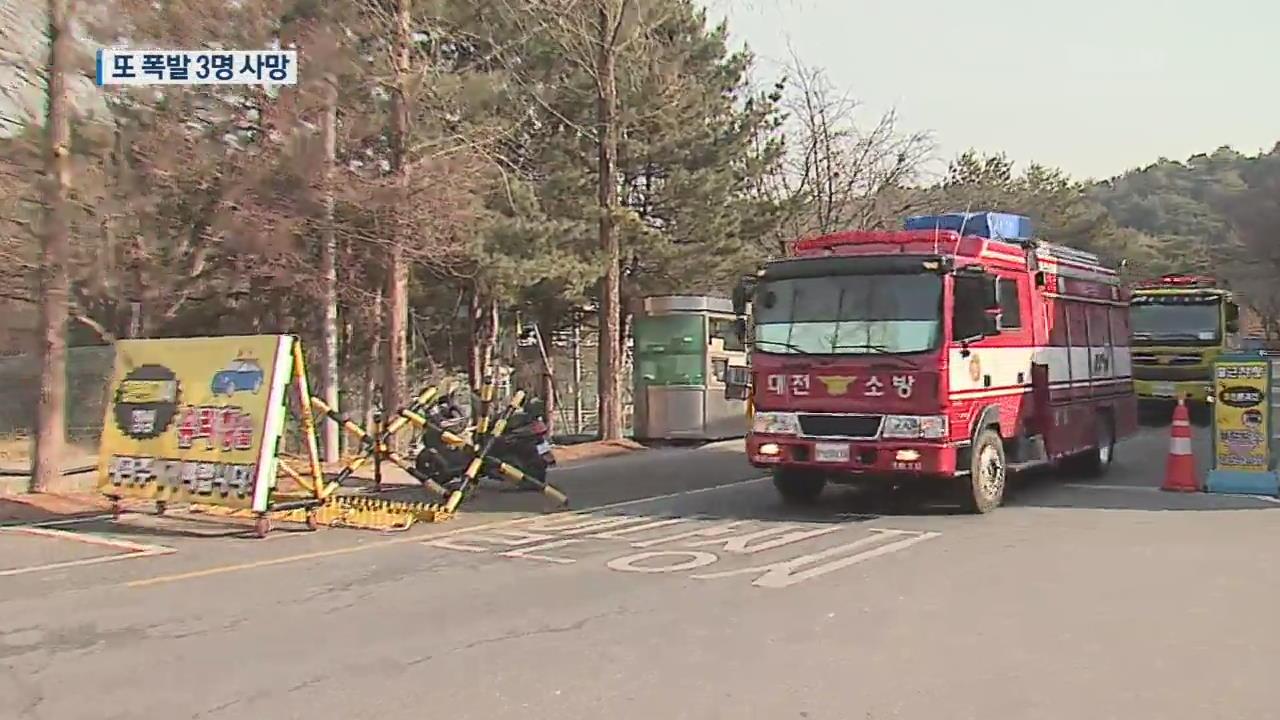 한화 대전공장 또 폭발 '3명 사망'…입사 한 달 인턴도