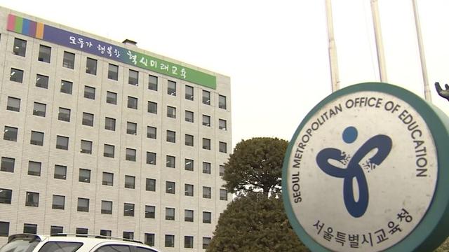 서울시교육청, '스쿨미투' 담당 '성 인권 시민조사관' 20명 위촉