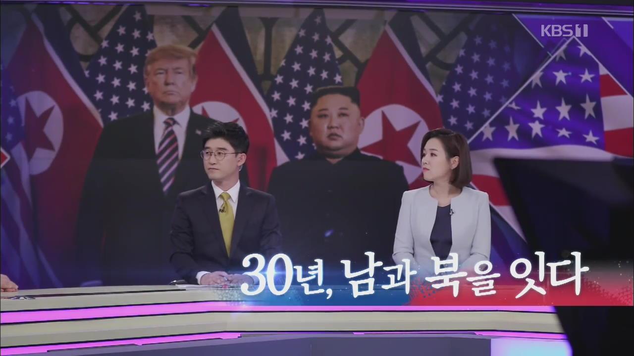 남북의 창 30년 '남과 북을 잇다'