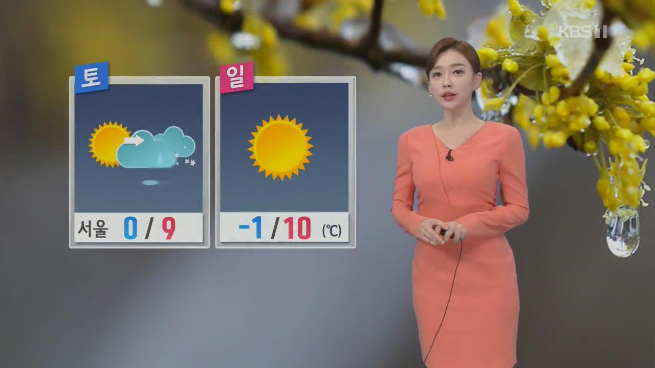 [날씨] 중부·전북 '한파주의보'…내일 전국 비