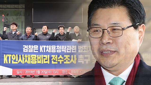 KT 민주동지회, 홍문종 자유한국당 의원 측근 4명 고발