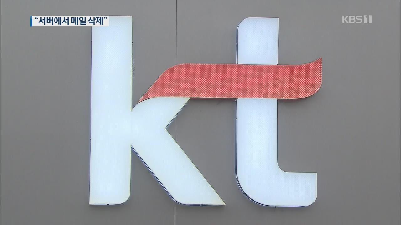 """[단독] 'KT 채용비리' 이석채 전 회장 비서실장 압수수색…""""메일 기록 삭제"""""""