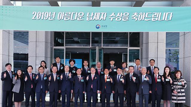 국세청 '2019년 아름다운 납세자상' 24명 선정