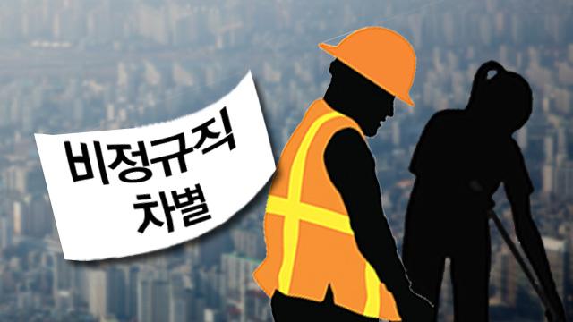 [소득격차 확대]⑦ 비정규직, 20년간 바뀐 건 더 벌어진 임금 격차