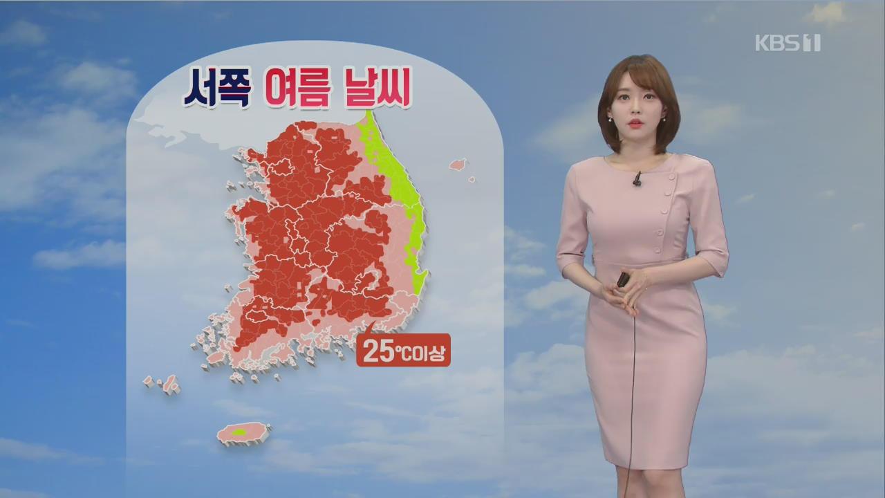 [날씨] 한낮 때이른 더위 '서울 28도'…미세먼지도 '나쁨'