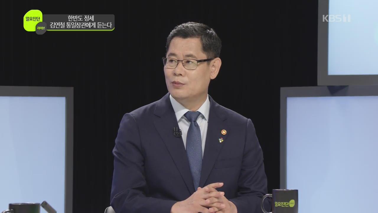 [일요진단 라이브] 4차 남북정상회담 이달 내 가능성은?