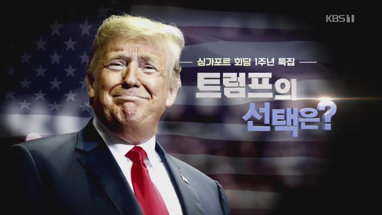 [시사기획 창] 트럼프의 선택은?