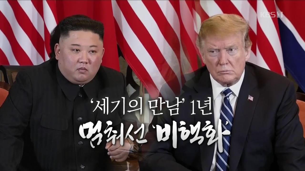 [영상] '세기의 만남' 1년…멈춰선 '비핵화'