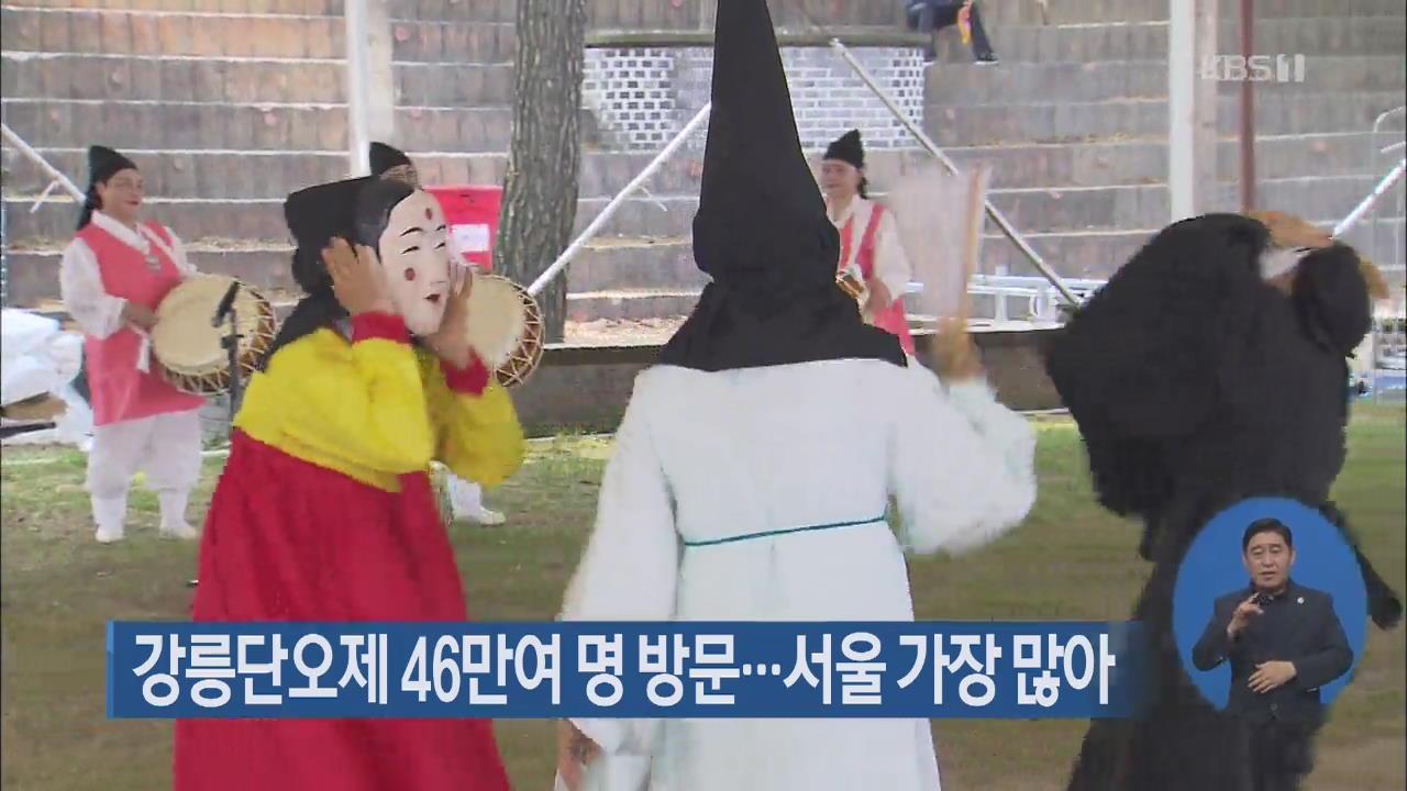강릉단오제 46만여 명 방문…서울 가장 많아