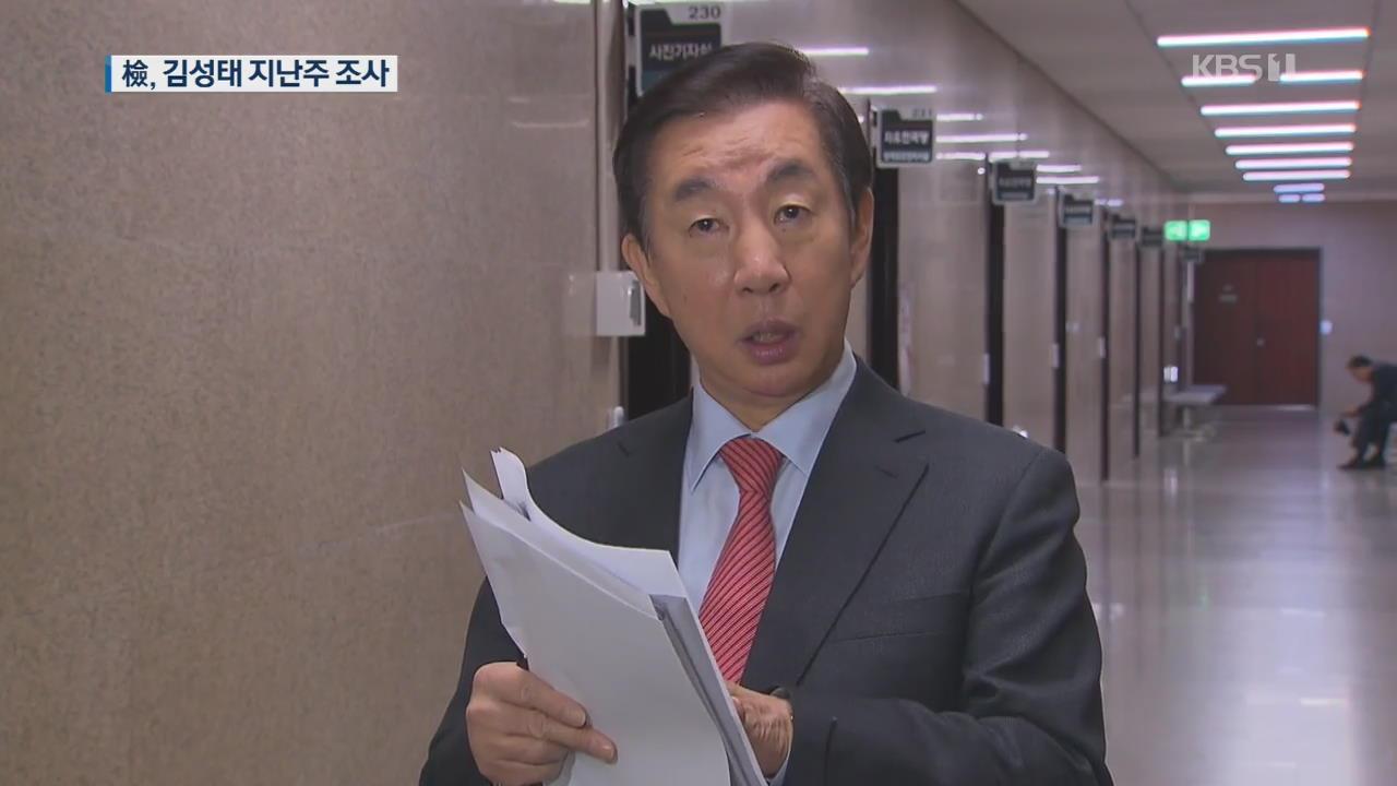 'KT 채용비리' 김성태 의원 비공개 소환조사